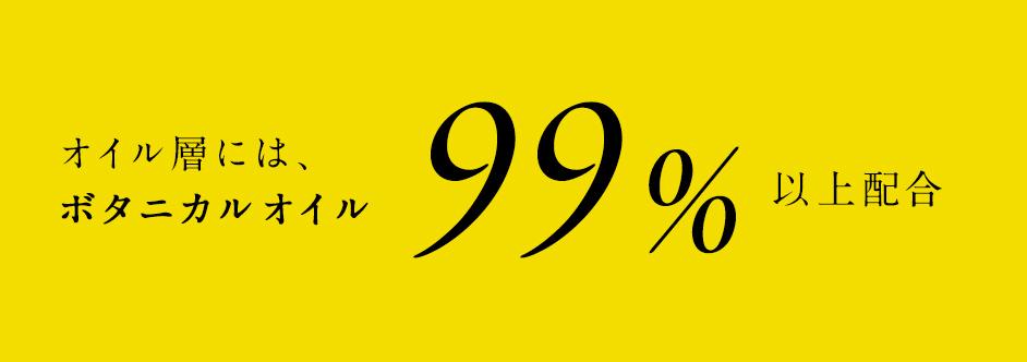 オイル層には、ボタニカルオイル99%以上配合