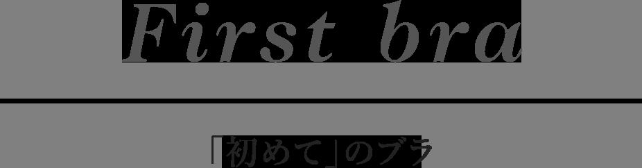 First bra 「初めて」のブラ