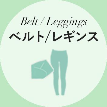 Belt/Leggings ベルト/レギンス