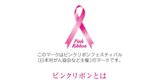 ピンクリボンとは このマークはピンクリボンフェスティバル(日本対がん協会など主催)のマークです。