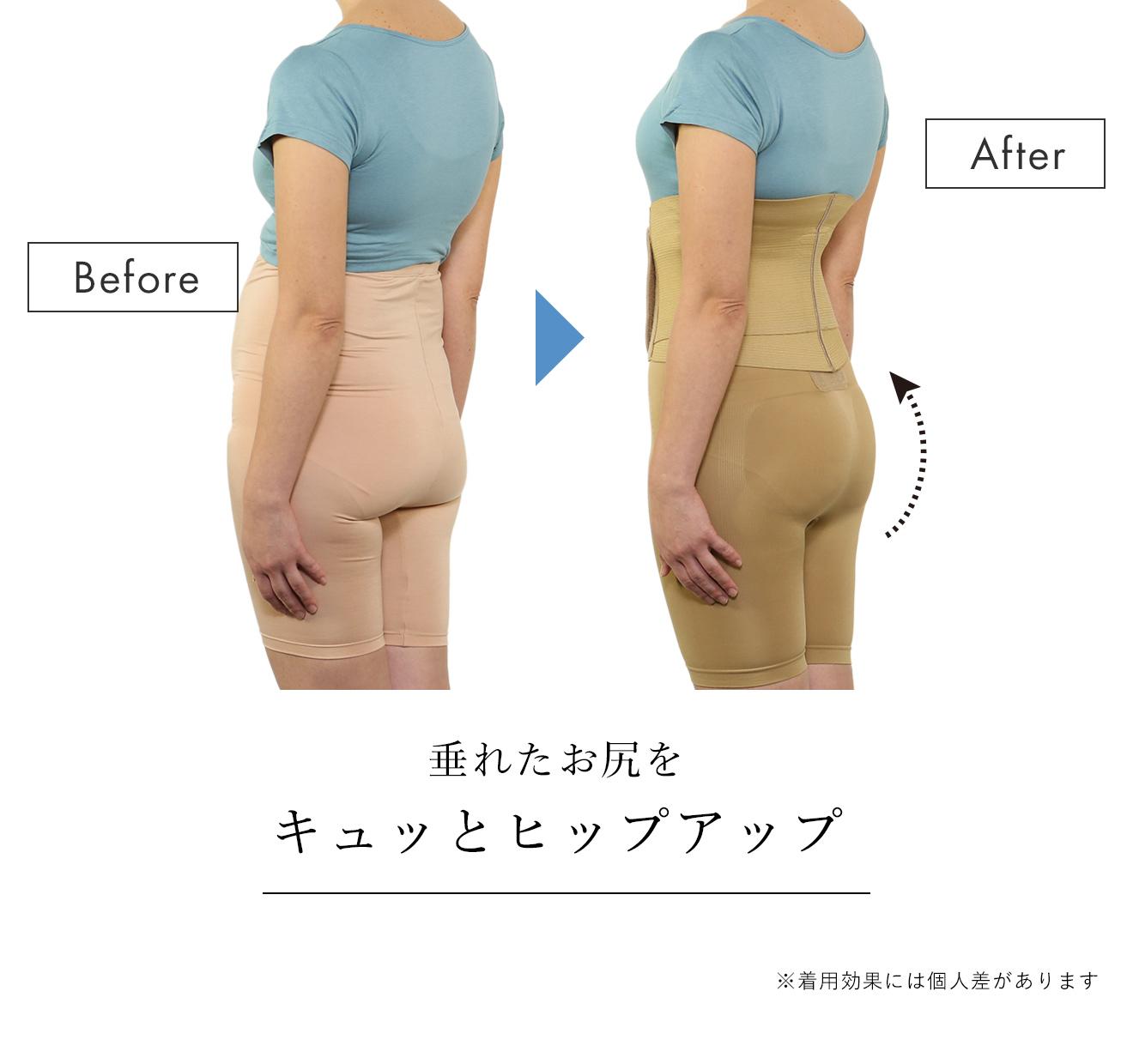 垂れたお尻をキュッとヒップアップ ※着用効果には個人差があります
