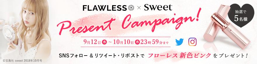 FLAWLESS(フローレス)×sweet(スウィート) プレゼントキャンペーン 9月12日(水)〜10月10日(水)23時59分まで 抽選で5名様 SNSフォロー&リツイート・リポストでフローレス新色ピンクをプレゼント!