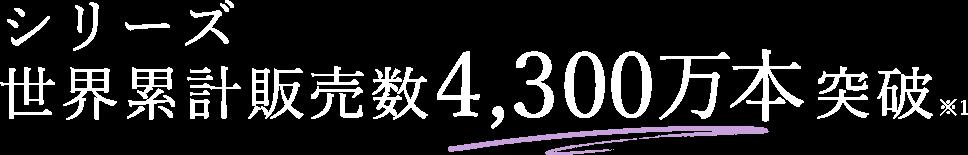 シリーズ世界累計販売数2,200万本突破※1