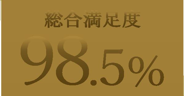 総合満足度 98.5%