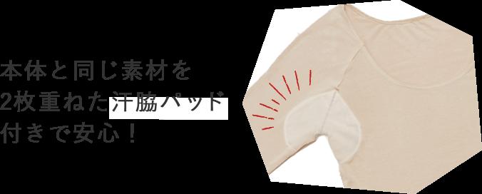 本体と同じ素材を2枚重ねた汗脇パッド付きで安心!