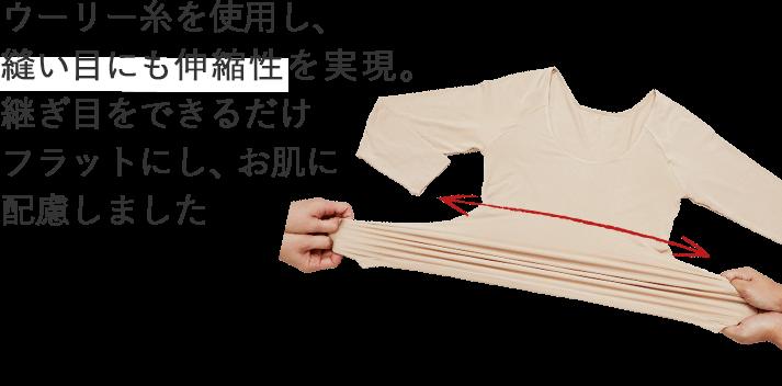 ウーリー糸を使用し、縫い目にも伸縮性を実現。継ぎ目をできるだけフラットにし、お肌に配慮しました
