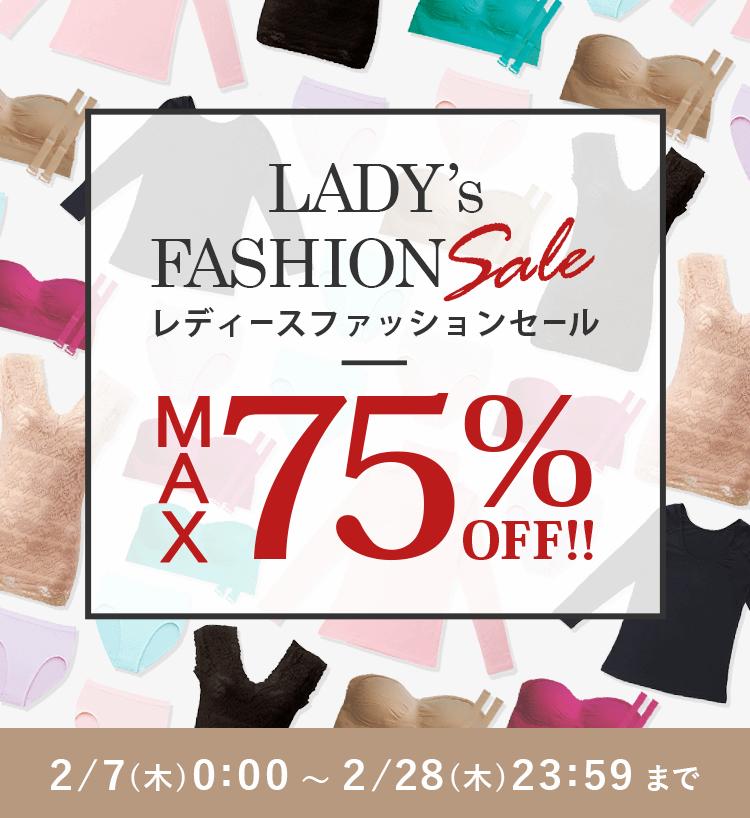 LADY's FASHION Sale レディースファッションセール MAX75%OFF!! 2/7(木)0:00 〜 2/28(木)23:59まで