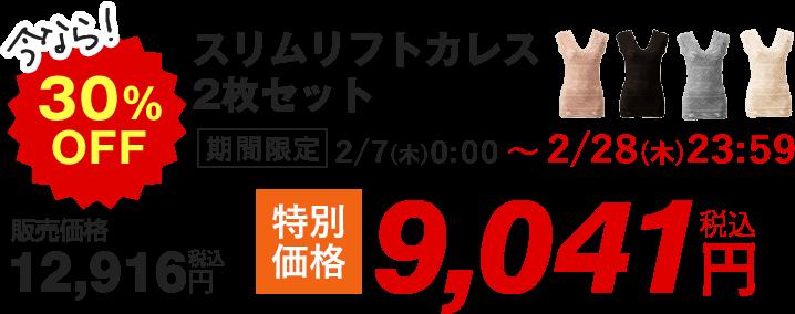 今なら!30%OFF スリムリフトカレス 2枚セット 期間限定 2/7(木)0:00 〜 2/28(木)23:59 販売価格 12,916円(税込) ⇒ 特別価格 9,041円(税込)