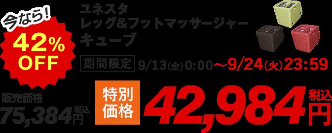 今なら!42%OFF ユネスタ レッグ&フットマッサージャー キューブ 期間限定 9/13(金)0:00〜9/24(火)23:59 通常価格 75,384円(税込) ⇒ 特別価格 42,984円(税込)