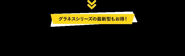 グラネスシリーズの最新型もお得! グラネスファーストに「もみたたき」の新機能を追加! シリーズ最新型 グラネスネクスト