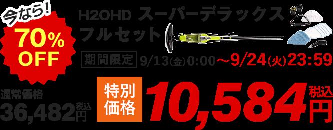 今なら!70%OFF H2OHD スーパーデラックス フルセット 期間限定 9/13(金)0:00〜9/24(火)23:59 通常価格 36,482円(税込) ⇒ 特別価格 10,584円(税込)