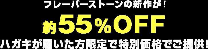 フレーバーストーンの新作が! 約55%OFF ハガキが届いた方限定で特別価格でご提供!