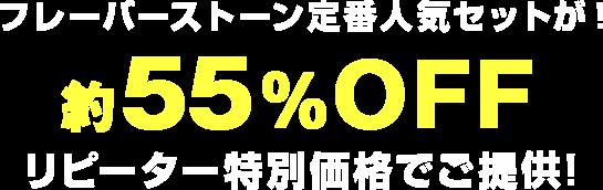 フレーバーストーン定番人気セットが! 約55%OFF リピーター特別価格でご提供!