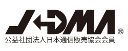 JADMA 公益社団法人日本通信販売協会会員