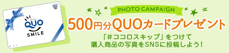 ココロスキップ フォトキャンペーン 500円分QUOカードプレゼント!