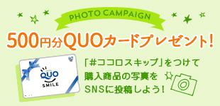 ココロスキップ フォトコンテスト 500円分QUOカードプレゼント!