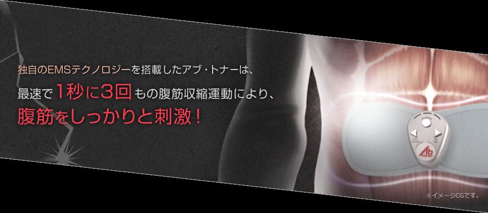 独自のEMSテクノロジーを搭載したアブ・トナーは、最速で1秒に3回もの腹筋収縮運動により、腹筋をしっかりと刺激! ※イメージCGです。