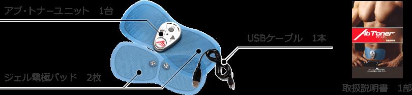 アブ・トナーユニット 1台、ジェル電極パッド 2枚、USBケーブル 1本、取扱説明書 1部