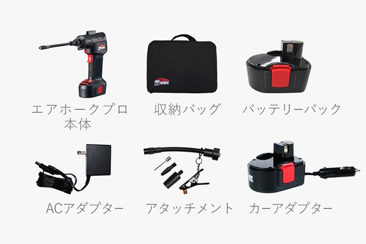 エアホークプロ本体/収納バッグ/バッテリーパック/ACアダプター/アタッチメント/カーアダプター