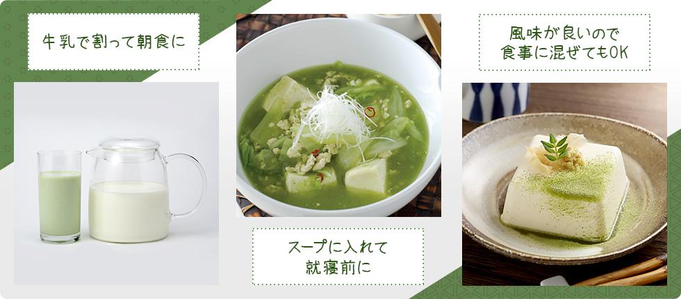 牛乳で割って朝食に スープに入れて就寝前に 風味が良いので食事に混ぜてもOK