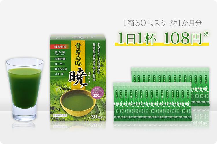 1箱30包入り 約1か月分 1日1杯 108円※
