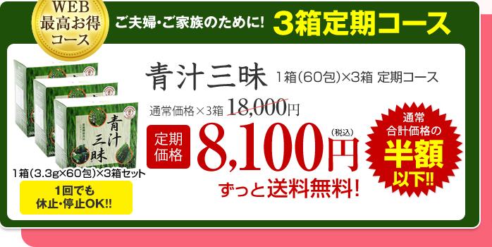 WEB最高お得コース ご夫婦・ご家族のために! 3箱定期コース 定期価格8,100円 ずっと送料無料!