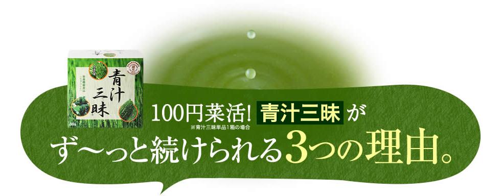 100円菜活! 青汁三昧がずっと続けられる3つの理由。