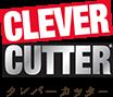 クレバーカッター