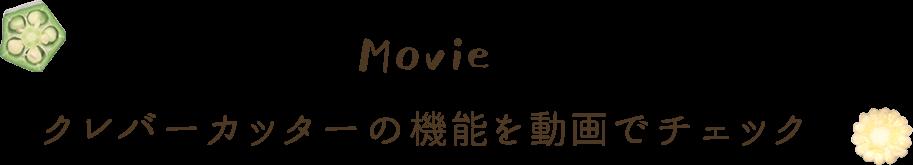 Movie クレバーカッターの機能を動画でチェック