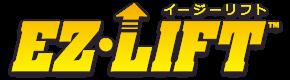 EZ-LIFT(イージーリフト)