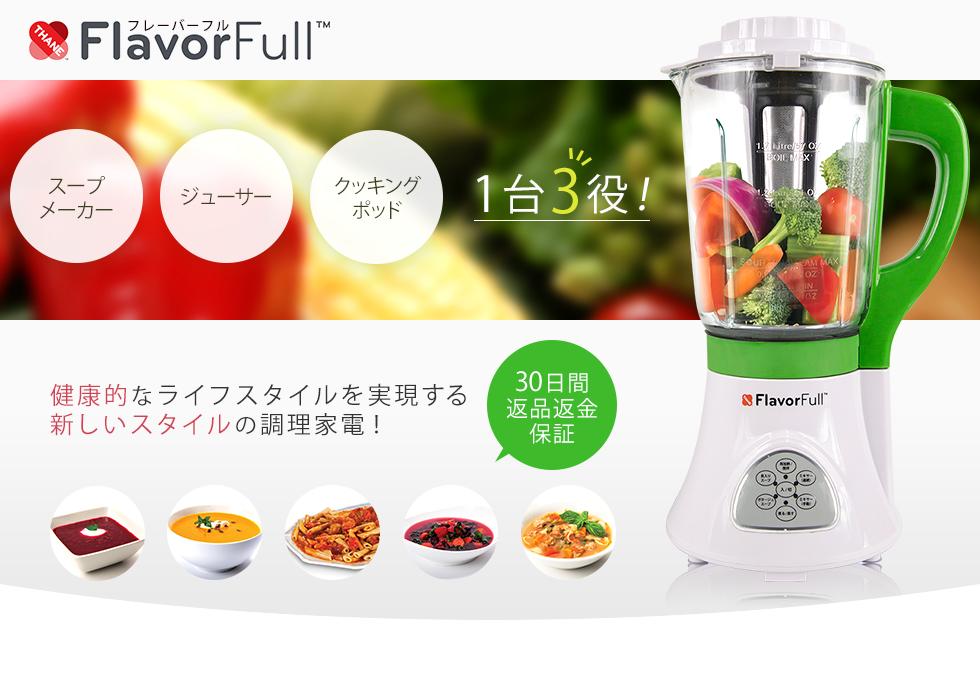 ダイレクトテレショップ | スープメーカー、ジューサー、クッキングポッド 1台3役! | 健康的なライフスタイルを実現する新しいスタイルの調理家電 FlavorFull | 30日間返品返金保証