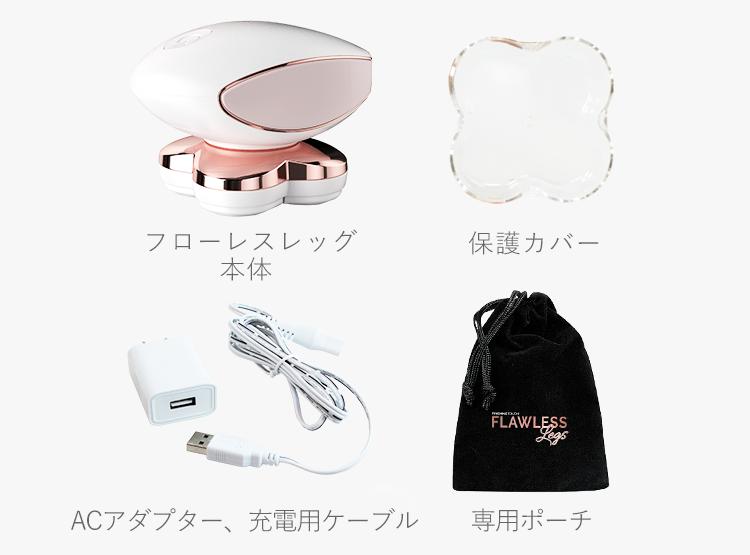 フローレスレッグ本体 保護カバー ACアダプター、充電用ケーブル 専用ポーチ