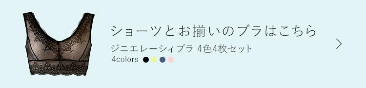 ショーツとお揃いのブラはこちら ジニエレーシィブラ4色4枚セット 9,655円(税込) 4colors