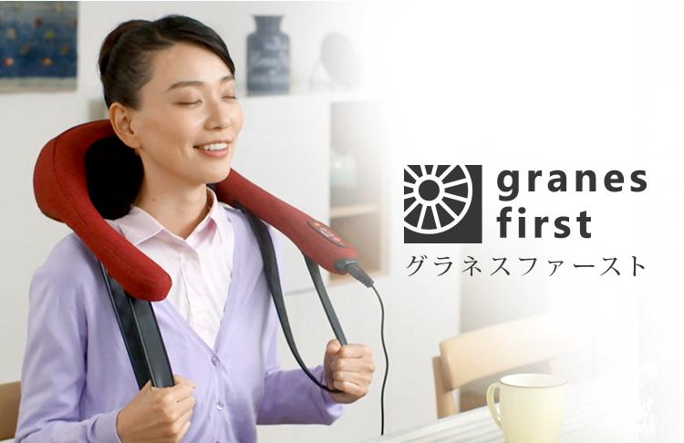 granes first グラネスファースト