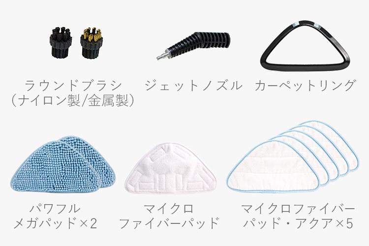 ラウンドブラシ(ナイロン製/金属製)/ジェットノズル/カーペットリング/パワフルメガパッド/マイクロファイバーパッド