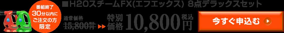 【番組終了30分以内にご注文の方限定】H2OスチームFX 8点デラックスセット 通常価格15800円(税込)のところ 特別価格10800円(税込)