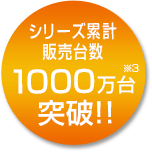 シリーズ累計販売台数1000万台突破(※3)