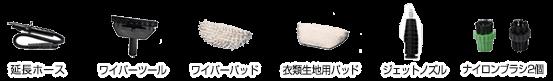 延長ホース、ワイパーツール、ワイパーパッド、衣類生地用パッド、ジェットノズル、ナイロンブラシ×2(黒・緑)