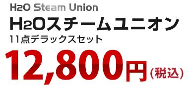 H2Oスチームユニオン 11点デラックスセット 22,800円(税込)