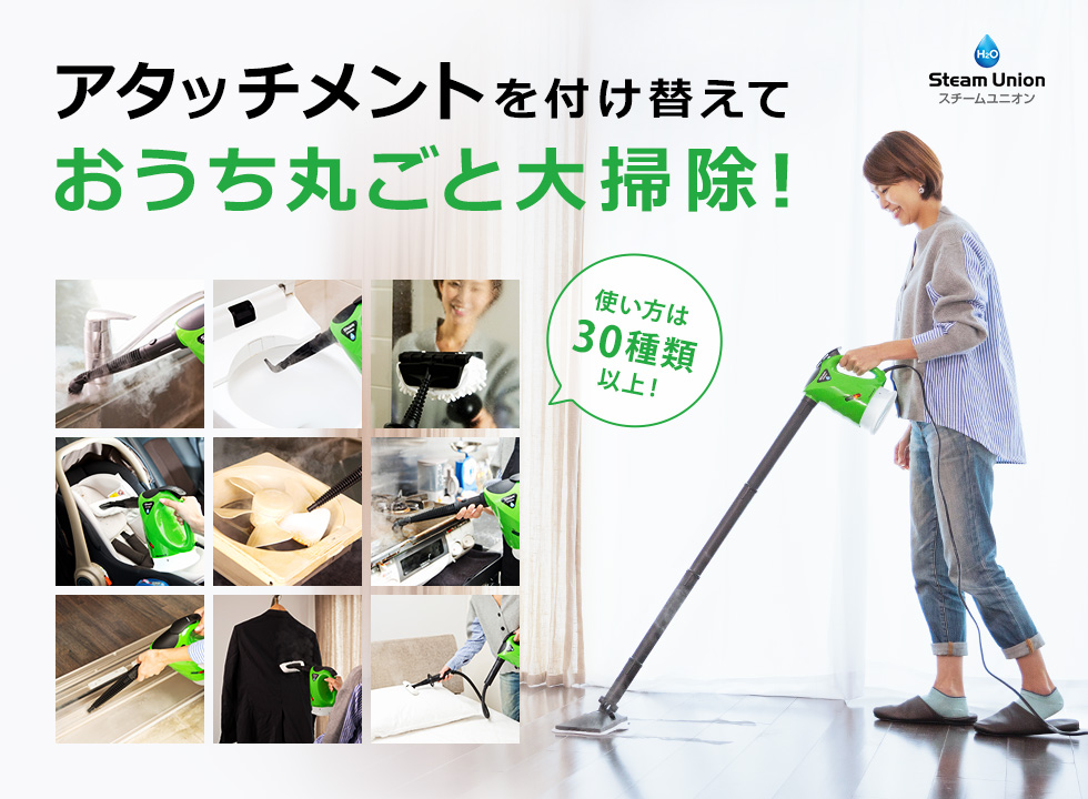 h2oスチームユニオン アタッチメントを付け替えておうち丸ごと大掃除! 使い方は30種類以上!