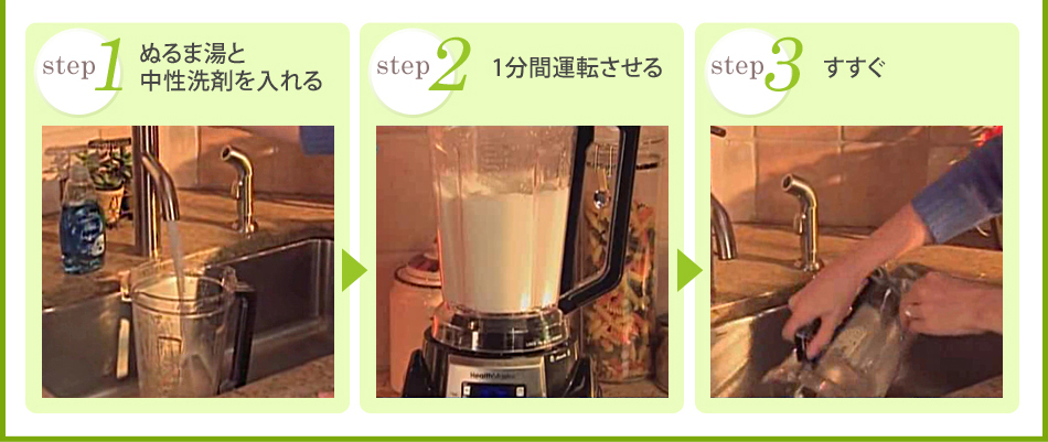 ステップ1:ぬるま湯と中性洗剤を入れる、ステップ2:1分間運転させる、ステップ3:すすぐ