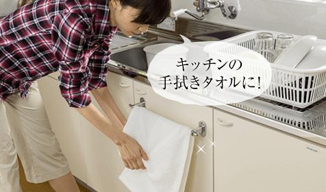 キッチンの手拭きタオルに!