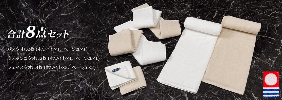 [合計8点セット]バスタオル2枚(ホワイト×1、ベージュ×1)/ウォッシュタオル2枚(ホワイト×1、ベージュ×1)/フェイスタオル4枚(ホワイト×2、ベージュ×2)