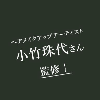ヘアメイクアップアーティスト小竹珠代さん監修!