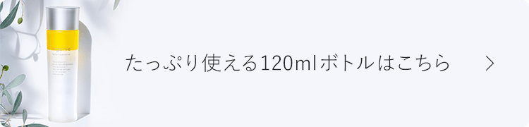 たっぷり使える120mlボトルはこちら