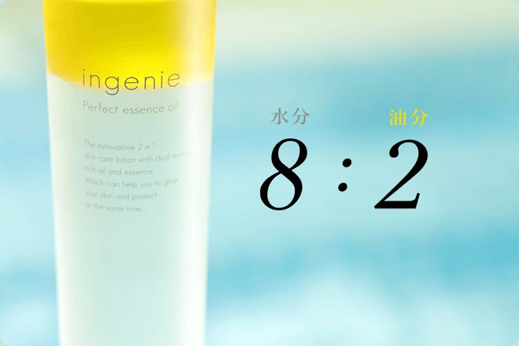 水分8:油分2