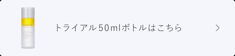 トライアル50mlボトルはこちら 2.700円(税込)