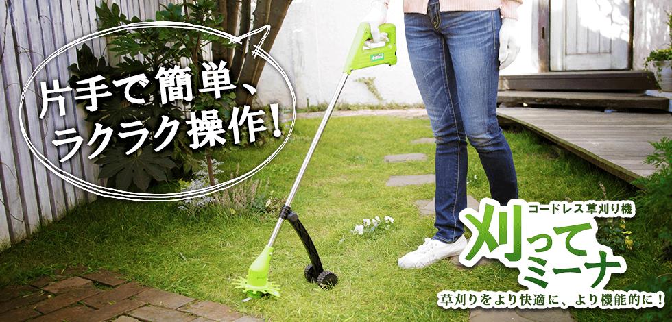片手で簡単、ラクラク操作!草刈りをより快適に、より機能的に!コードレス草刈り機刈ってミーナ