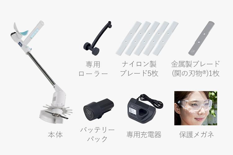 本体、専用ローラー、ナイロン製ブレード5枚、金属製ブレード(関の刃物®)1枚、バッテリーパック、専用充電器、保護メガネ