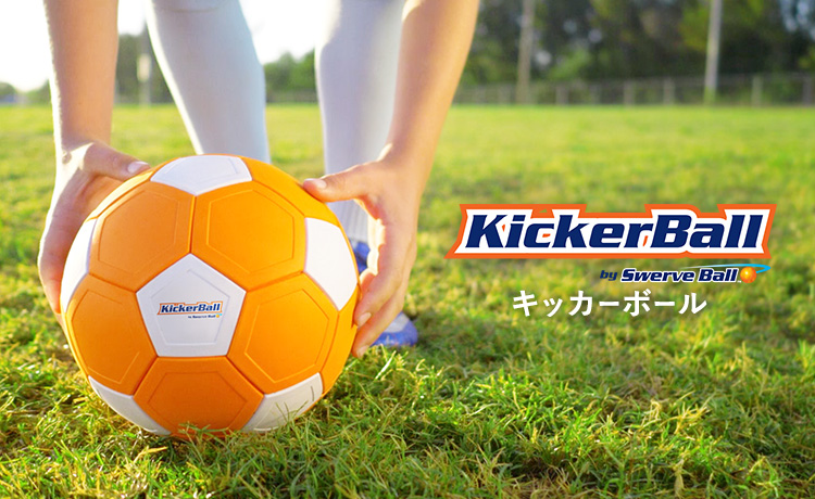 KickerBall キッカーボール